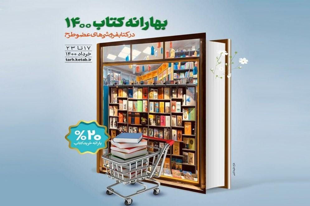 سهم 2 میلیاردی فارس از بهارانه کتاب؛ طرحهای فصلی شبکه کتابخوانی را رونق میدهد