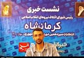 رئیس شورای ائتلاف کرمانشاه: مردم 8 سال از ناکارآمدی و سوءمدیریت دولتمردان رنج بردند / با انتخاب اصلح به این وضع پایان دهیم
