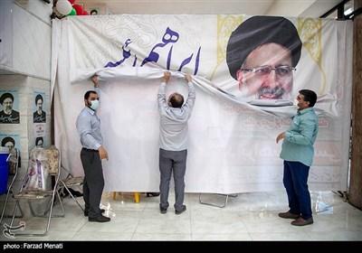 افتتاح ستاد انتخاباتی جوانان سید ابراهیم رییسی