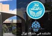 پذیرش بدون کنکور دوره MBA و دورهDBA دانشکده فنی دانشگاه تهران