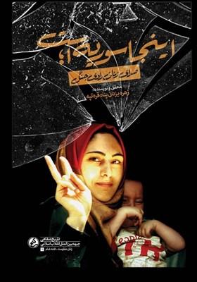 نویسنده ایرانی صدای زنان سوری را به گوش جهان رساند/ داعش چه بر سر سوریه آورد؟