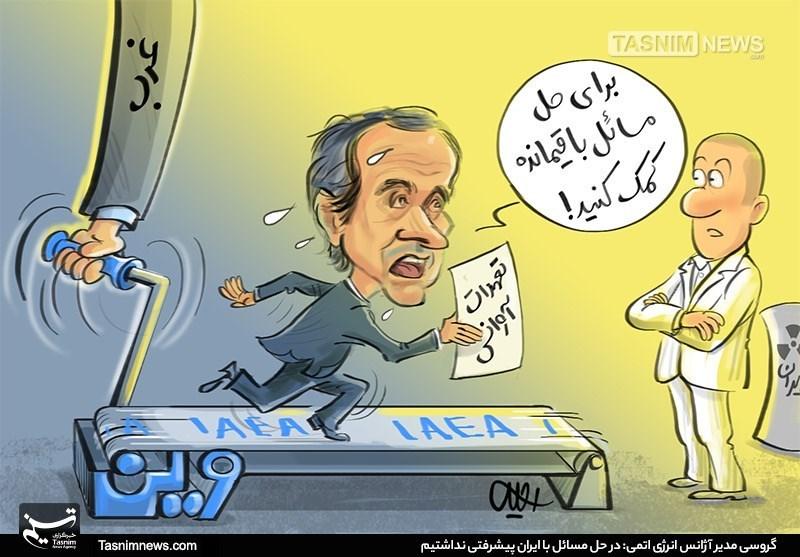 کاریکاتور/ گروسی: در حل مسائل با ایران پیشرفتی نداشتیم !