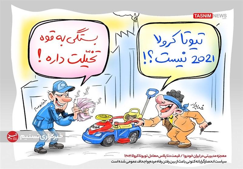 کاریکاتور/ معجزه مدیریتی در ایرانخودرو! قیمت دناپلاساتومات معادل تویوتاکرولا 2021!