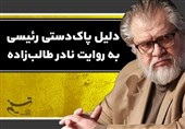 دلیل پاکدستی رئیسی به روایت نادر طالبزاده