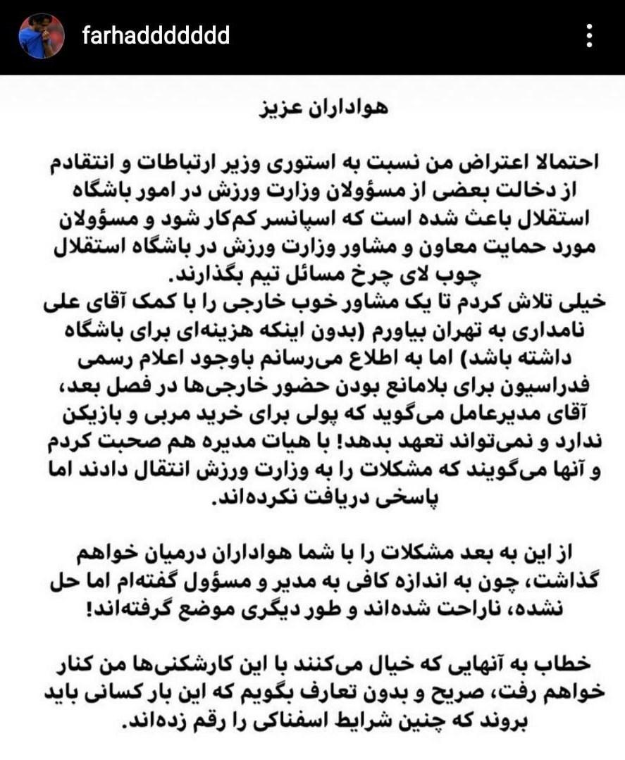 فرهاد مجیدی , تیم فوتبال استقلال ,