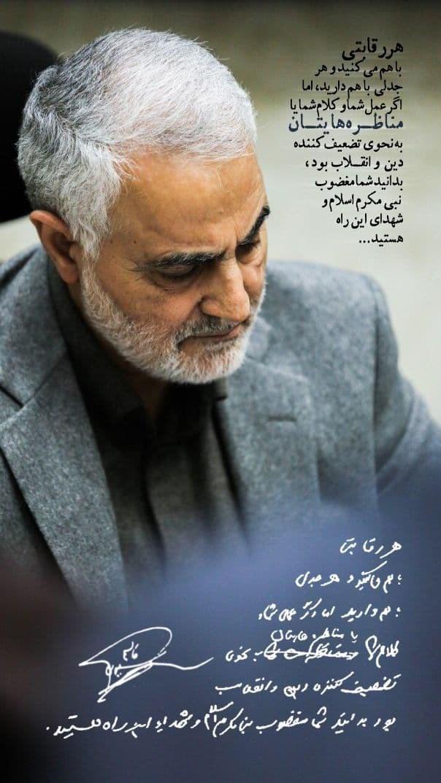 سردار قاسم سلیمانی , شهید , انتخابات در جمهوری اسلامی ایران ,