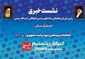 نشست خبری رئیس شورای هماهنگی ستادهای مردمی رئیسی در استان لرستان به میزبانی تسنیم برگزار میشود