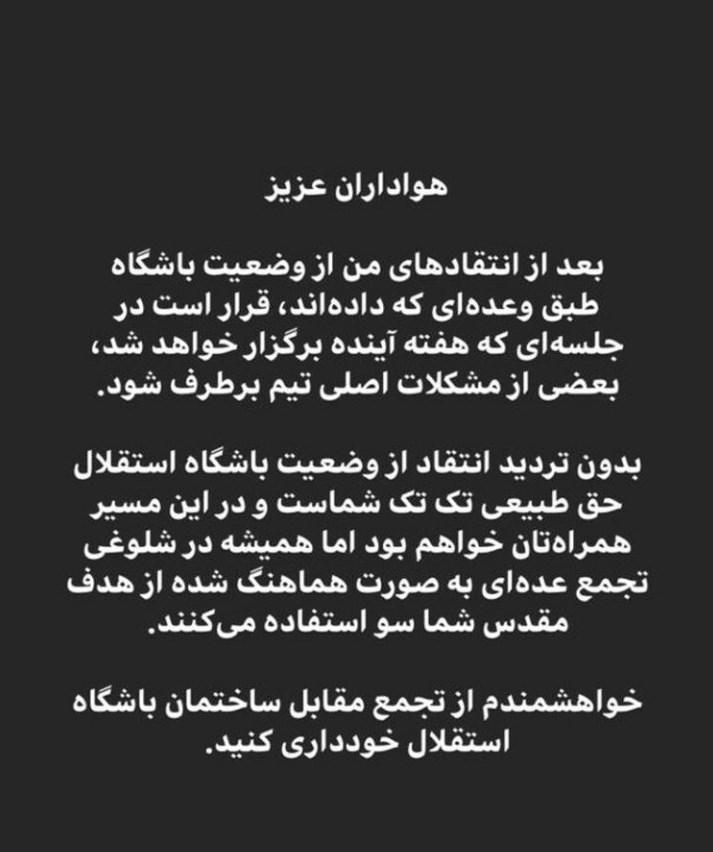 تیم فوتبال استقلال , فرهاد مجیدی ,