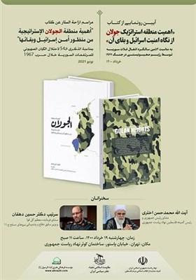 رونمایی از کتاب «اهمیت راهبردی منطقه جولان از منظر امنیت و بقاء اسرائیل»