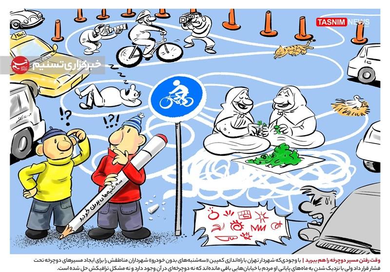 کاریکاتور/ وقت رفتن مسیر دوچرخه را هم ببرید