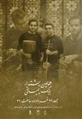گزارشی از همنوازی پشتدار و پیمانی / موسیقی لرستان به روایت کمانچه و تنبک+فیلم