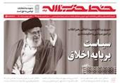 خط حزبالله 292 | سیاست بر پایه اخلاق