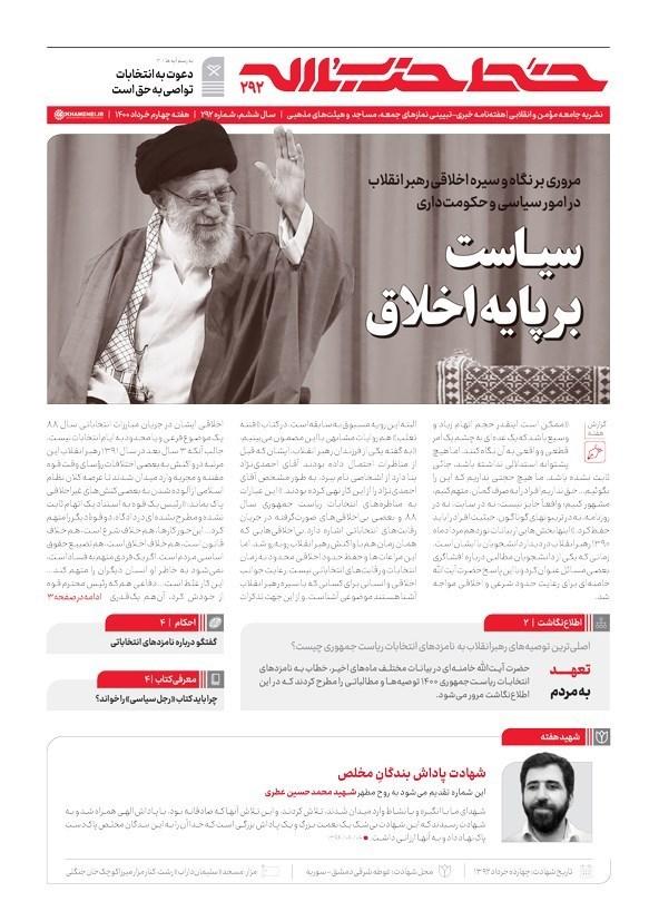 انتخابات ریاست جمهوری 1400 , انتخابات 1400 , امام خامنهای ,