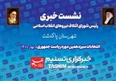 رئیس شورای ائتلاف پاکدشت: مفسدان و اختلاسگران داد مردم را درآوردهاند / مردم وضعیت معیشتی مناسبی ندارند
