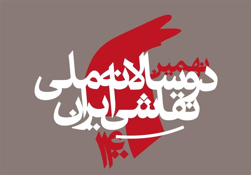 حضور پررنگ زنان در نهمین دوسالانه ملی نقاشی ایران