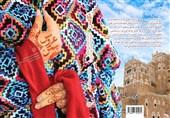 """""""عروس یمن"""" به خیابان انقلاب رسید"""