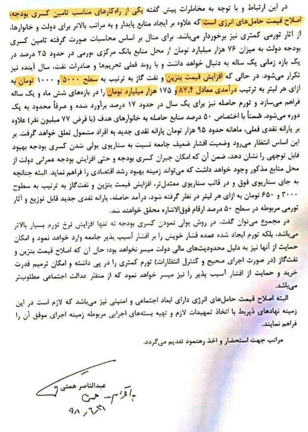 علیرضا زاکانی , انتخابات ریاست جمهوری 1400 ,