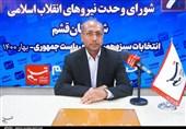 رئیس شورای وحدت قشم: به دولتی عدالتخواه برای تحول اقتصادی نیاز داریم / رئیسی اقتصاد را به نفع مردم متحول میکند