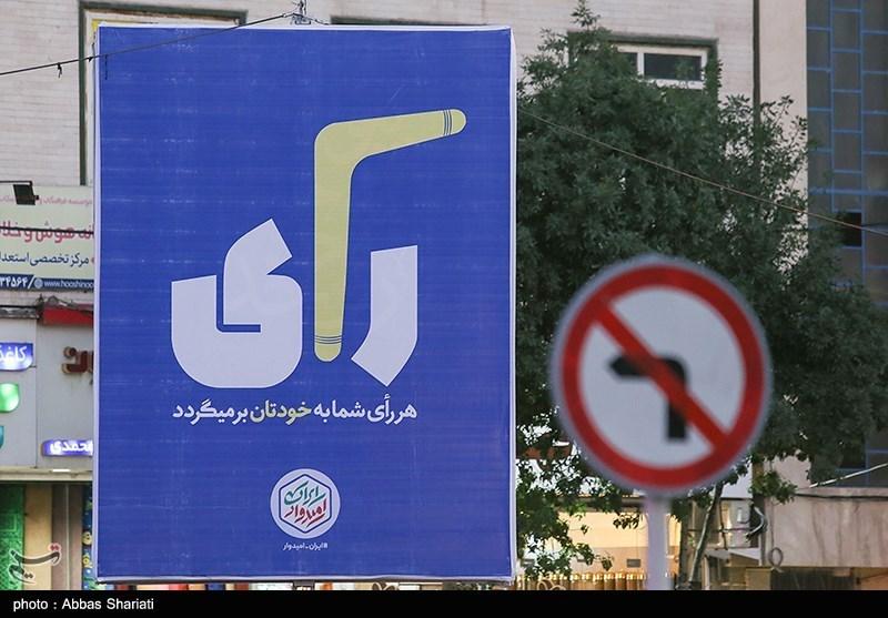 نامزد اصولگرای شورای شهر ساری: تضعیف جایگاه شورا را نمیپذیریم