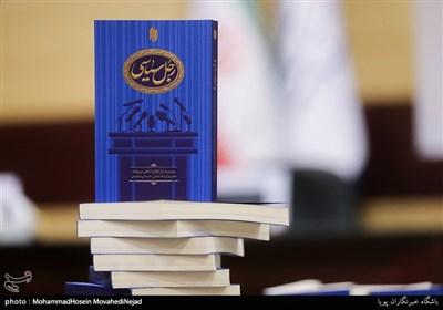 ۲ کتاب جدید از رهنمودهای انتخاباتی آیتالله خامنهای/ معیارهای سیاستمدار طراز انقلاب اسلامی + گزارش تصویری