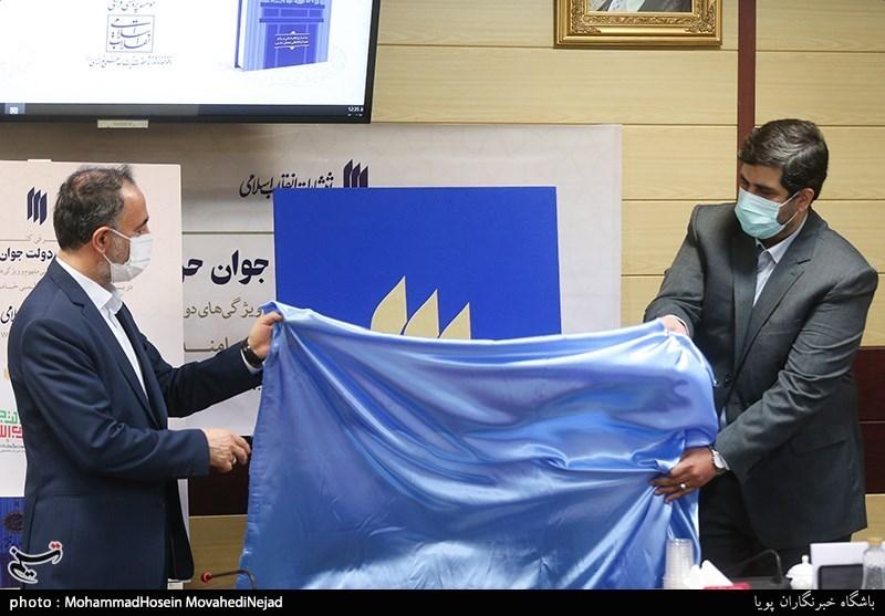 کتاب , انتشارات انقلاب اسلامی ,