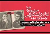 تئاتر دانشجویی از خوی جنگندهاش تهی شده است/ دولت دخالت میکند