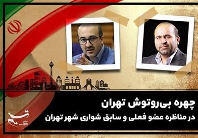 چهره بیروتوش تهران در مناظره عضو فعلی و سابق شواری شهر تهران