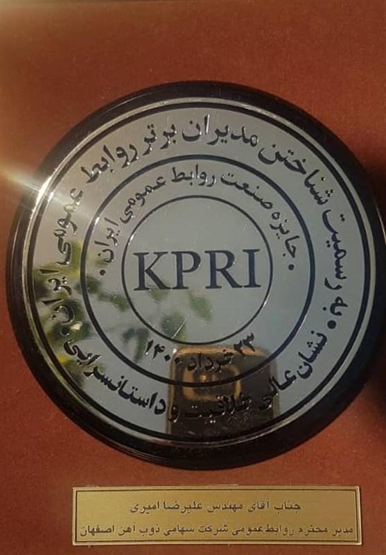 روابط عمومی ذوب آهن اصفهان نشان عالی روابط عمومی را دریافت کرد