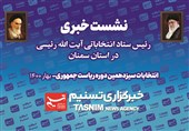 نشست خبری رئیس ستاد انتخاباتی رئیسی در استان سمنان در دفتر تسنیم برگزار میشود