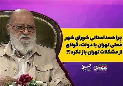 چرا همداستانی شورای شهر فعلی تهران با دولت،گره ای از مشکلات تهران باز نکرد؟