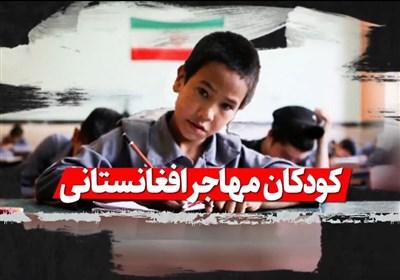 چرا دستور رهبر انقلاب برای تحصیل کودکان افغانستانی درست اجرا نمیشود؟
