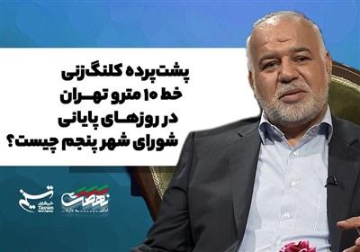 پشت پرده کلنگ زنی خط10مترو تهران در روزهای پایانی شورای شهر پنجم چیست؟