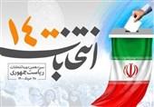 دعوت انجمن صنفی مدیران رسانه از ملت ایران برای شرکت پر شور در انتخابات ریاست جمهوری