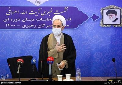 نشست خبری آیت الله علیرضا اعرافی نامزد انتخابات میان دوره ای مجلس خبرگان رهبری