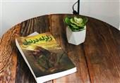 """زندگی نواده """"امام حسن مجتبی"""" در مصر رمان شد/ بانوی بزرگی که آرامگاهش زیارتگاه مردم است + عکس"""