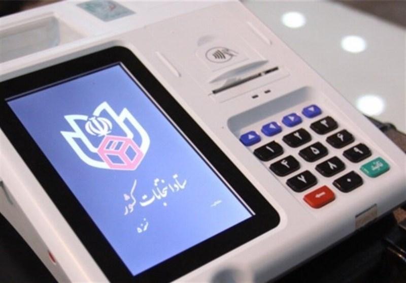 تاخیر در اعلام نتایج انتخابات الکترونیک در شیراز /عملکرد ضعیف ستاد انتخابات در اطلاعرسانی