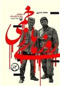 روایتهای دسته اول یک نویسنده ابنالوقت از جبهه مقابل داعش