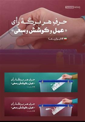 پوستر/ ایران ما