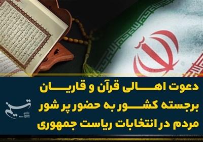دعوت اهالی قرآن و قاریان برجسته کشور به حضور پر شور مردم در انتخابات ریاست جمهوری