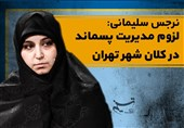 """فیلم// نرجس سلیمانی: لزوم """"مدیریت پسماند"""" در کلانشهر تهران"""