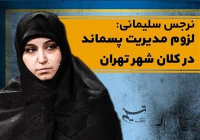 نرجس سلیمانی: لزوم مدیریت پسماند در کلانشهر تهران