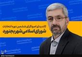 نامزد اصولگرای شورای شهر بجنورد: باید برای مقابله با «رانت و فساد» در شورای شهر اقدام جدی انجام دهیم