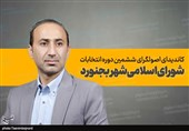 نامزد اصولگرای شورای شهر بجنورد: شهرداری بجنورد ورشکسته است؛ باید درآمد پایدار شهری ایجاد کنیم