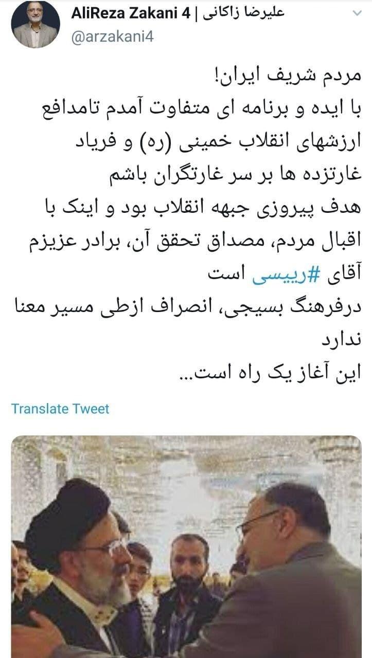 علیرضا زاکانی , انتخابات 1400 ,