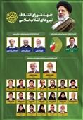 ائتلاف نیروهای انقلابی از کدام نامزدها در ریاستجمهوری، شوراها، خبرگان و مجلس حمایت میکند؟