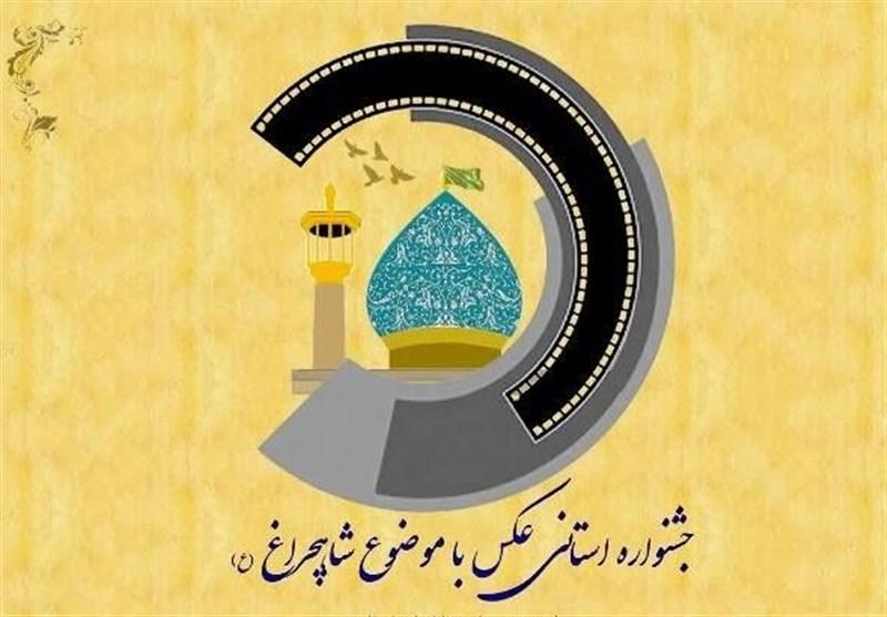 بزرگداشت حضرت احمدبنموسی(ع)؛ جشنواره استانی عکس شاهچراغ(ع) برگزار میشود
