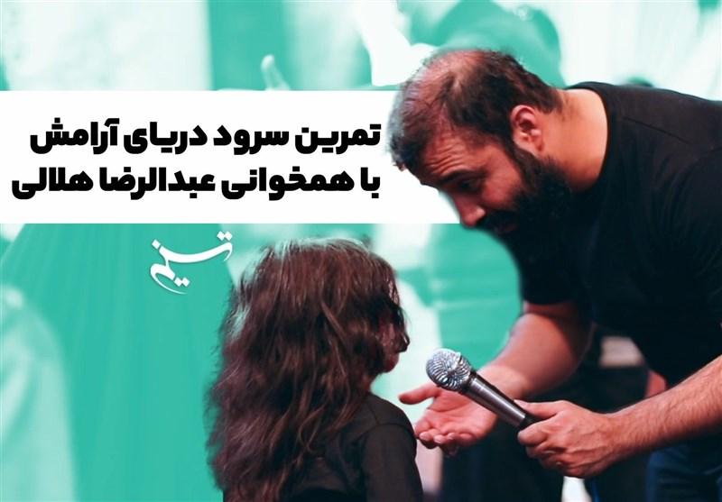 تمرین سرود «دریای آرامش» با کودکان توسط عبدالرضا هلالی+ فیلم