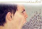 مجازات جرم توهین در قانون ایران