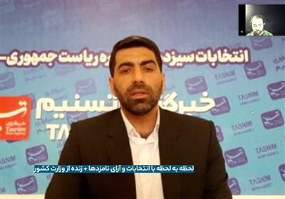 گزارش تسنیم از آخرین وضعیت برگزاری انتخابات 1400 در استان فارس
