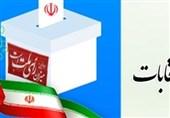 اطلاعیه شماره 10 هیأت مرکزی نظارت بر انتخابات